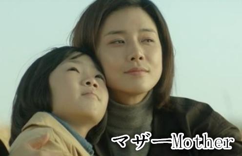韓国 ドラマ マザー