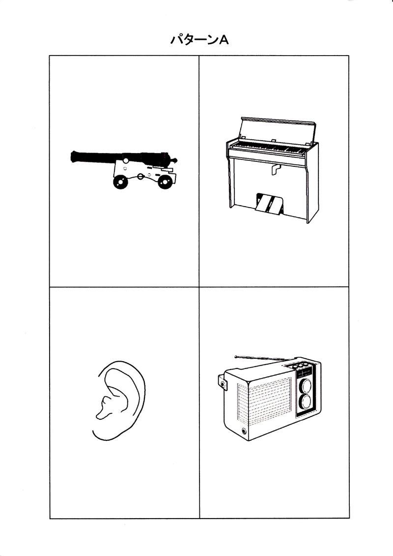 絵 認知 症 テスト