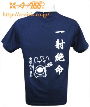 愛知教育大学弓道部オリジナルデザインプリントTシャツ 愛知教育大学弓道部様からご注文いただきまし