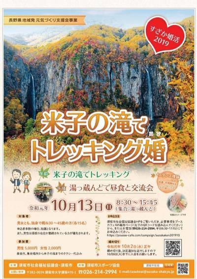 須坂 市 社会 福祉 協議 会