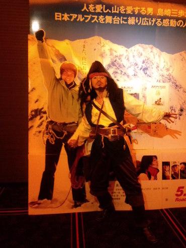 映画『岳』 冒頭から北アルプスの大自然がスクリーンに映しだされる。 青... ★安曇野・チャック