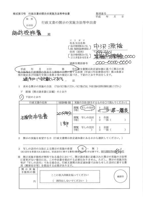 税務署納税証明書