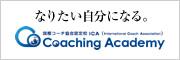 なりたい自分になる 国際コーチ協会認定校 ICA(International Coach Association) Coaching Academy