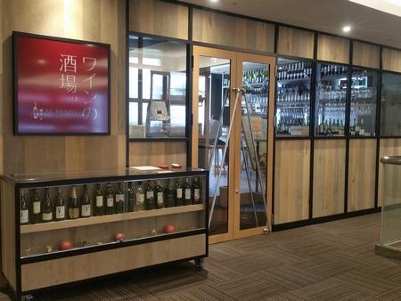 ワイン酒場。ディプント 長野駅前 (Di PUNTO)  ~長野東急REIホテル2階にNEW OPEN~