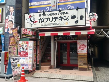 がブリチキン 長野駅前店 ~長野駅前に骨付鳥、からあげ、ハイボールのお店がNEW OPEN~