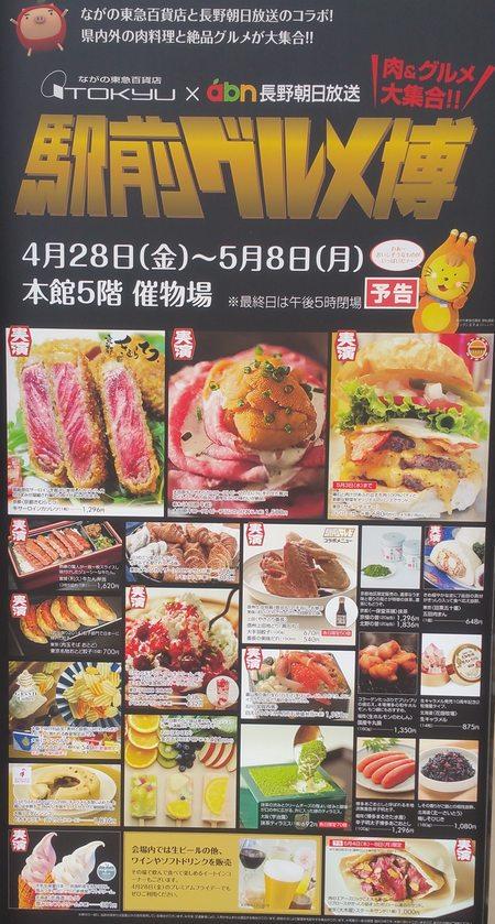 駅前グルメ博~肉&グルメ大集合~