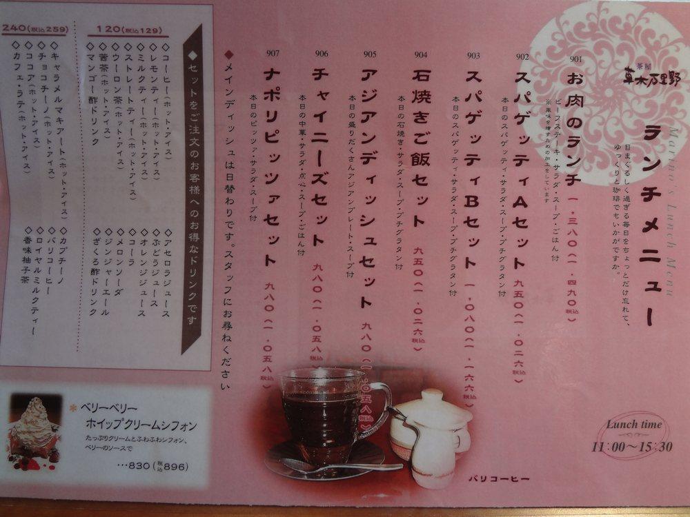 「草木万里 野佐久店」の検索結果 - Yahoo!検索(画像)