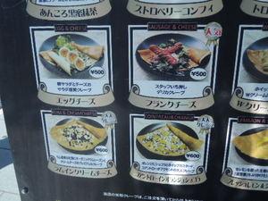 お食事系はあとエッグチーズがありました。 スイーツ系だけでなく、お食事系もあるのもよいですね。