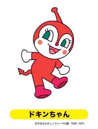 ドキンちゃんの画像 p1_6