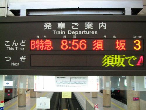 http://img01.naganoblog.jp/usr/fastical/2011-0209-040.JPG