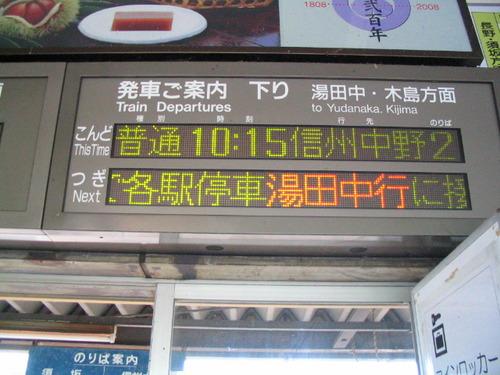 http://img01.naganoblog.jp/usr/fastical/2011-1008-1.JPG