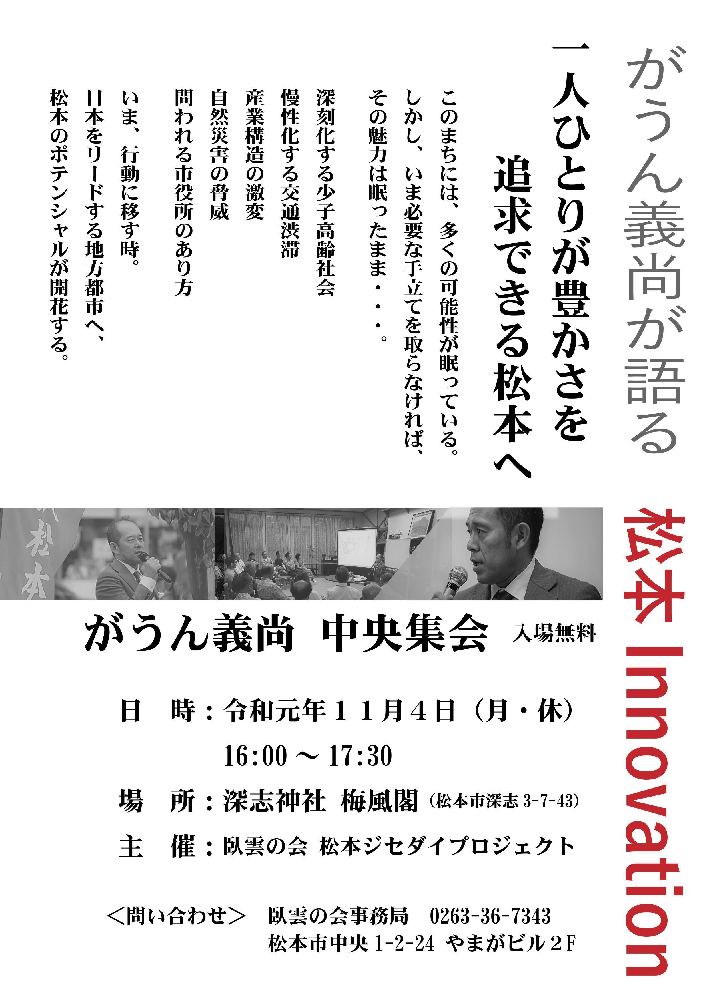 【予告】がうん義尚政策発表集会「一人ひとりが豊かさを追求できる松本へ」