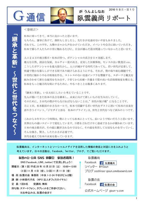 G通信Vol.1  継承と革新  ~世代と世代をつなぐ~