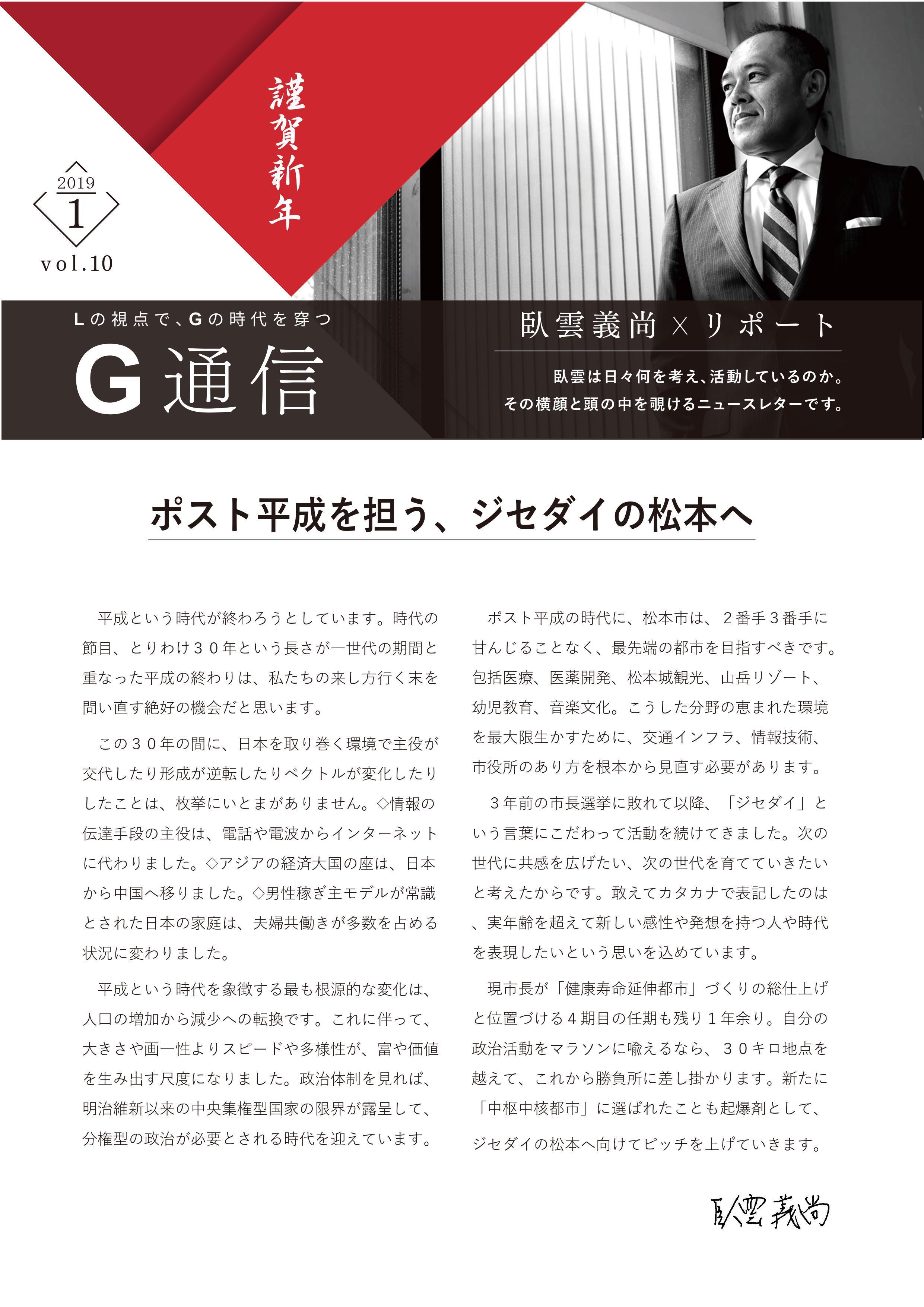 G通信Vol.10 ポスト平成を担う、ジセダイの松本へ