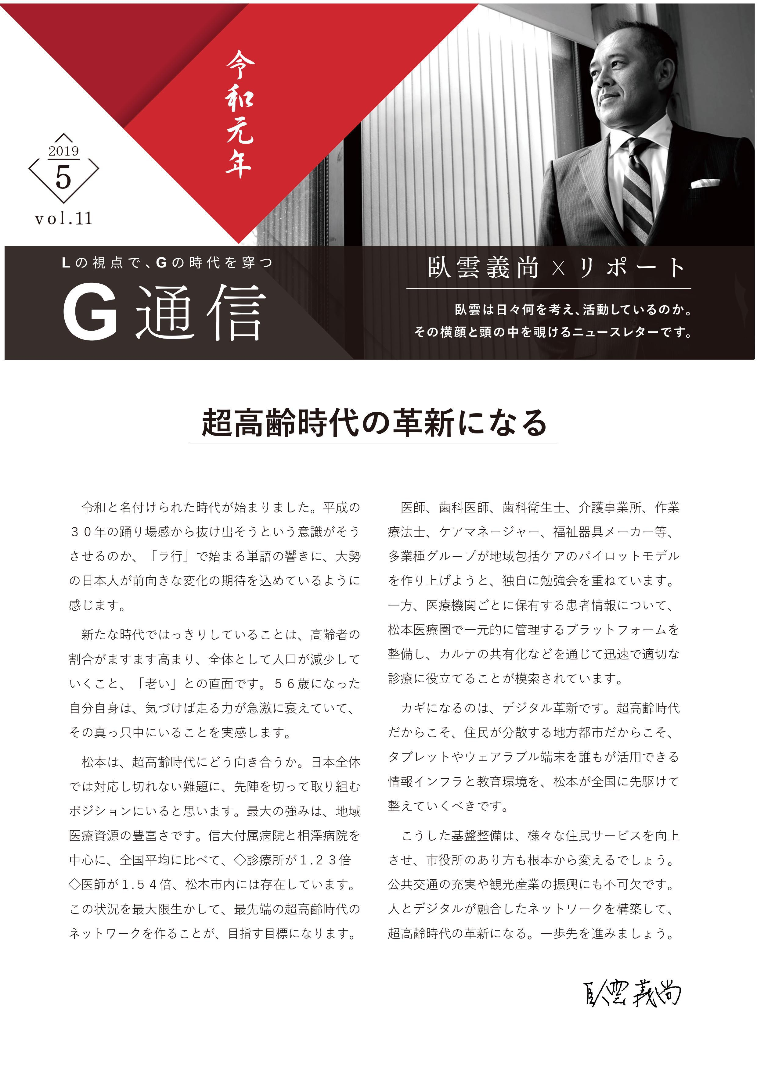 G通信Vol.11 超高齢時代の革新になる