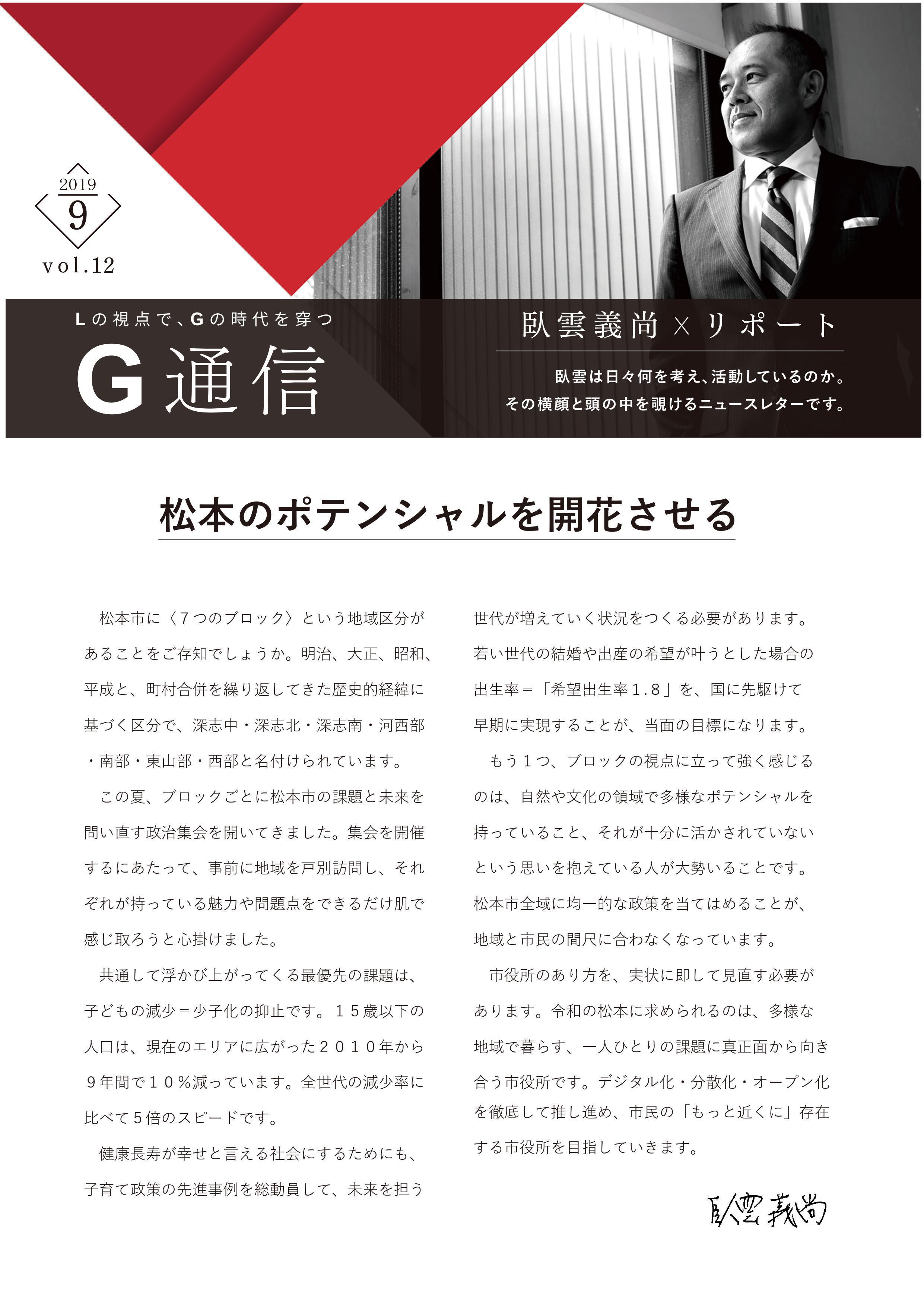 G通信Vol.12 松本のポテンシャルを開花させる
