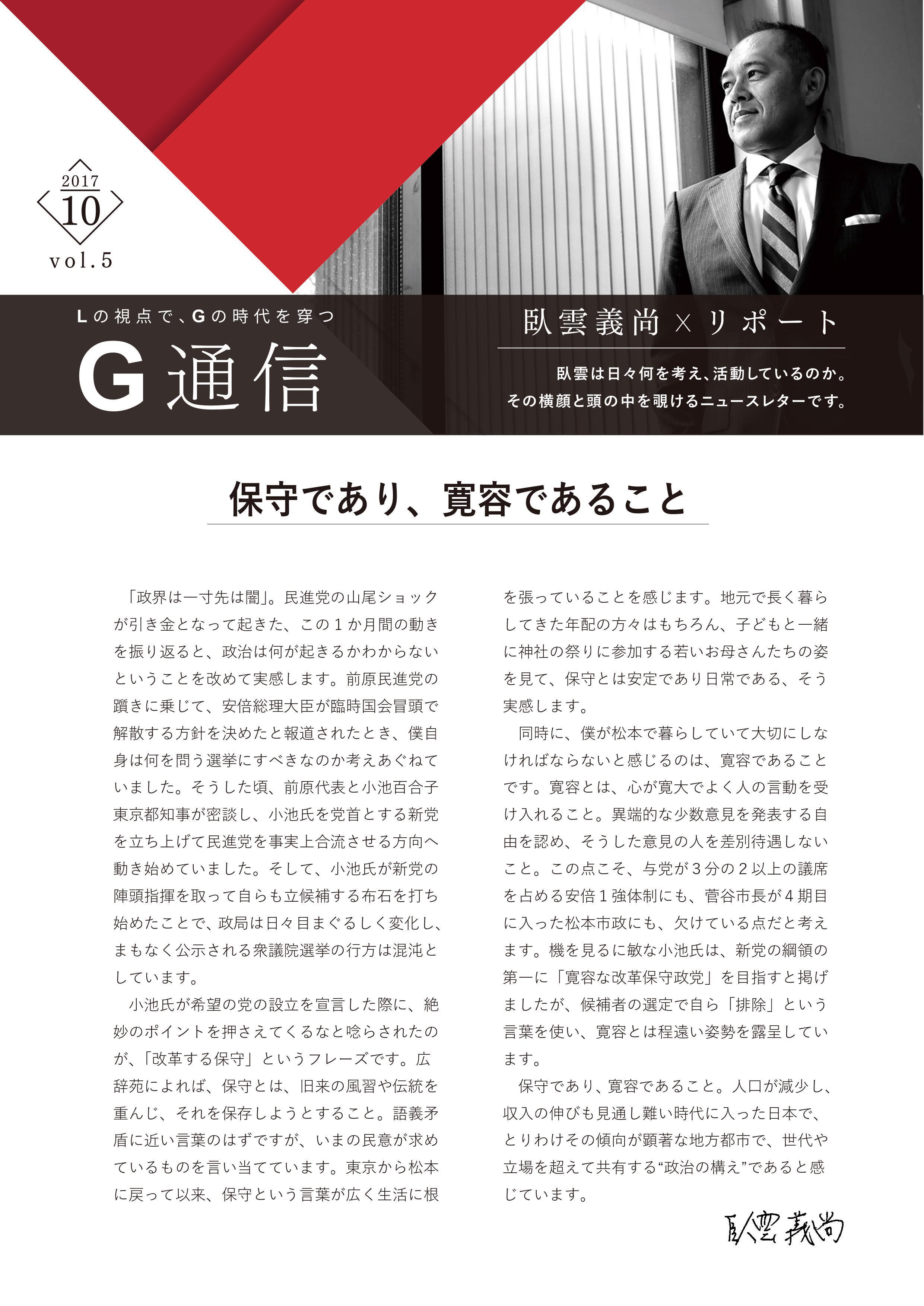 G通信Vol.5 保守であり、寛容であること