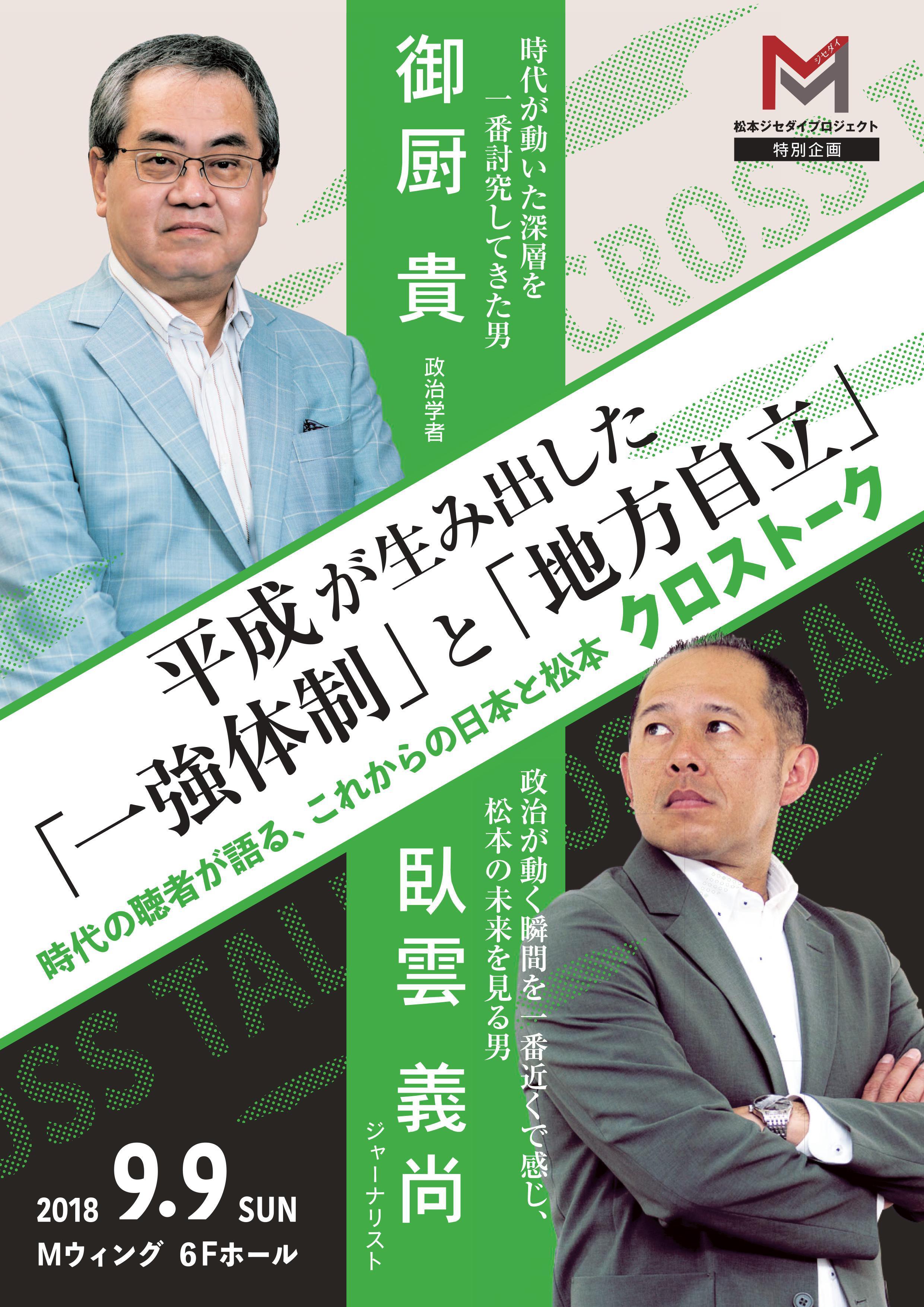 【特別企画】クロストーク「時代の聴者が語る、これからの日本と松本」