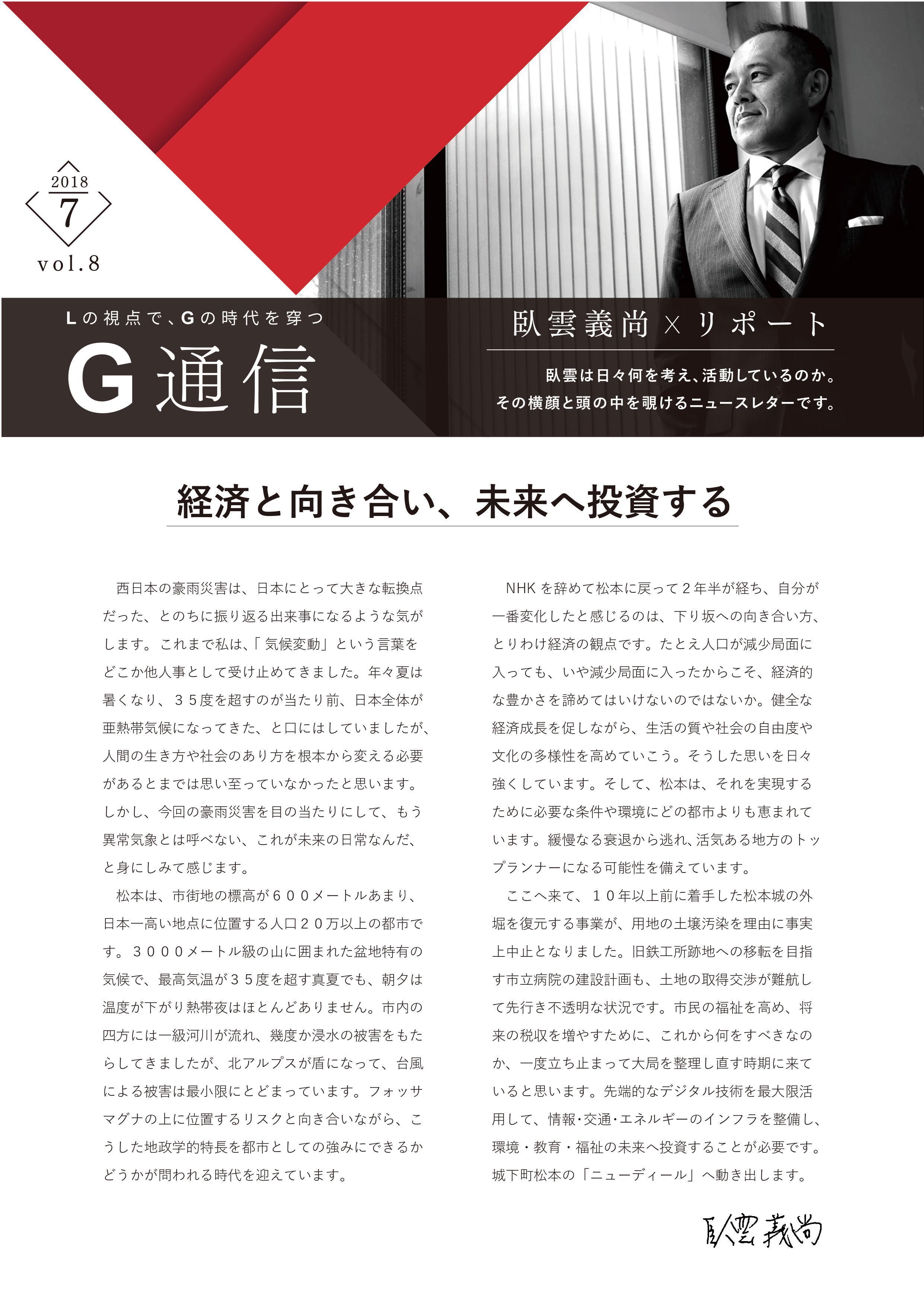 G通信Vol.8 経済と向き合い、未来へ投資する