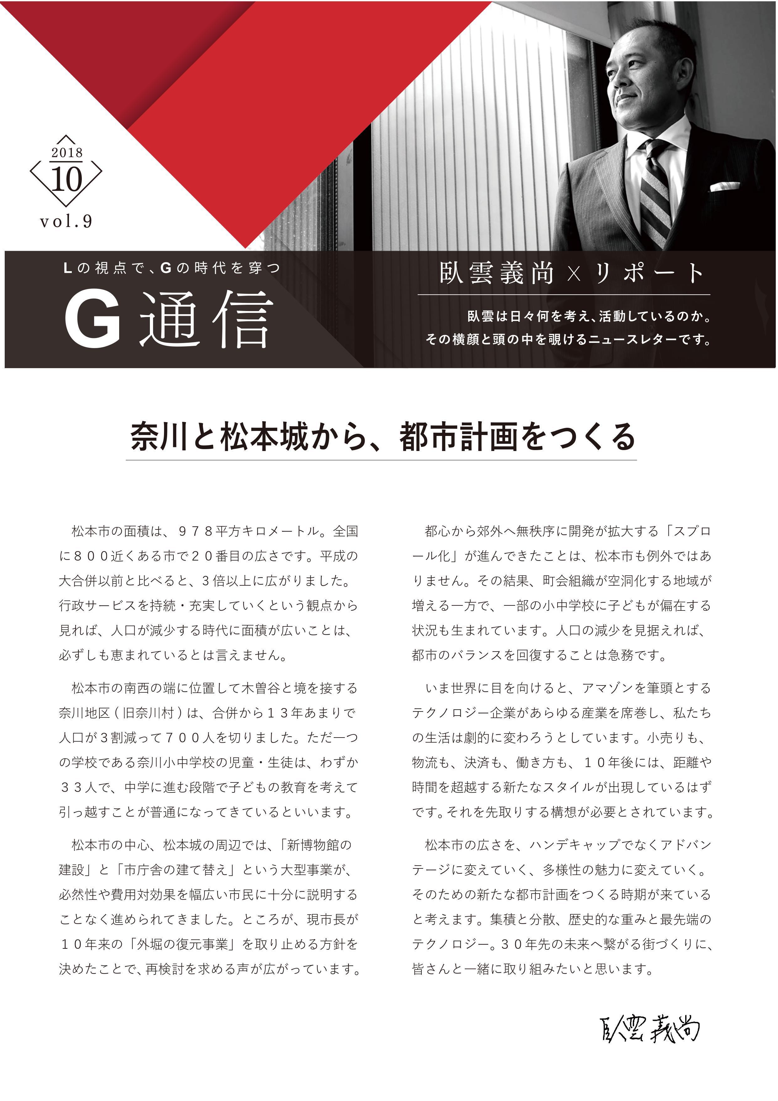 G通信Vol.9 奈川と松本城から、都市計画をつくる