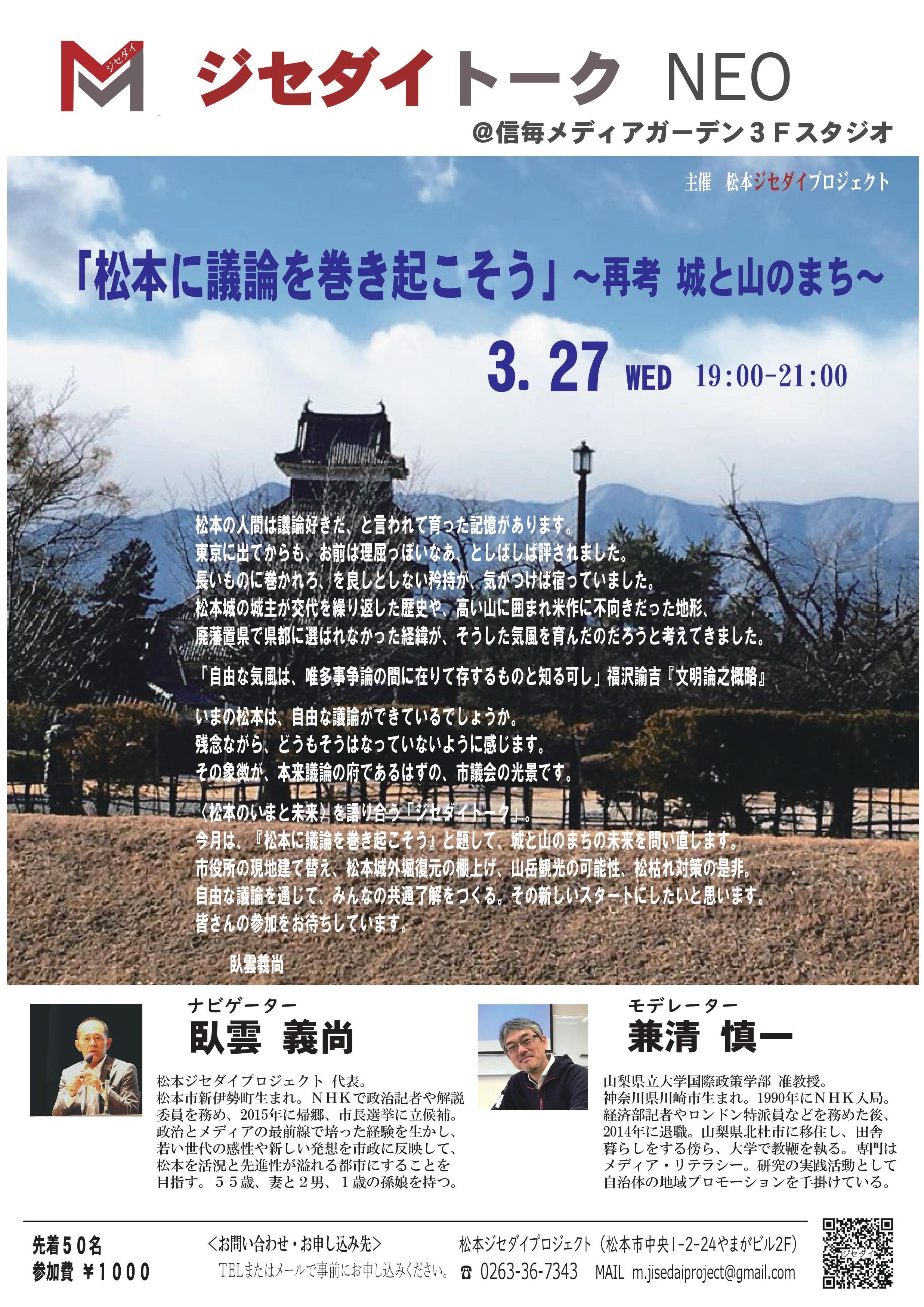 【次回予告】ジセダイトーク NEO 「松本に議論を巻き起こそう」 ~再考 城と山のまち~