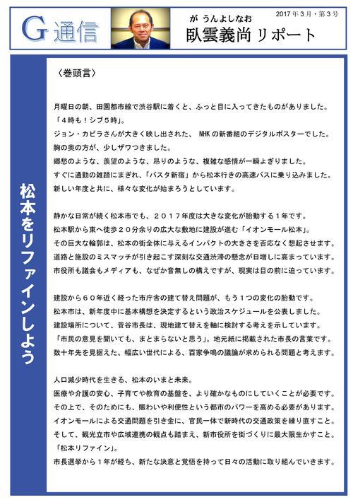 G通信Vol.3  松本をリファインしよう