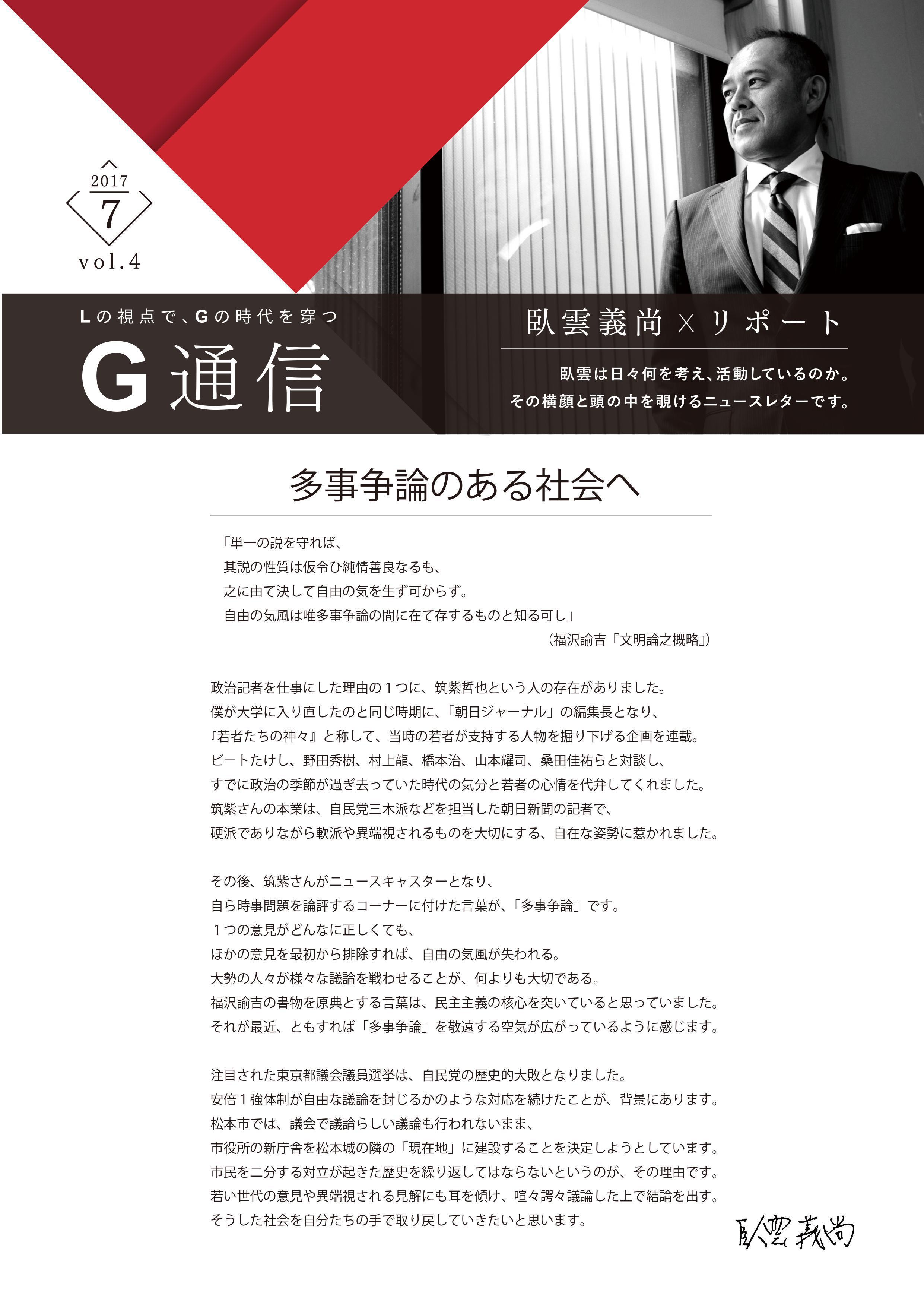 G通信Vol.4  多事争論のある社会へ