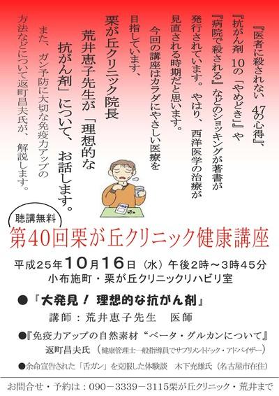 荒井恵子院長先生の『大発見!理想的な抗がん剤』