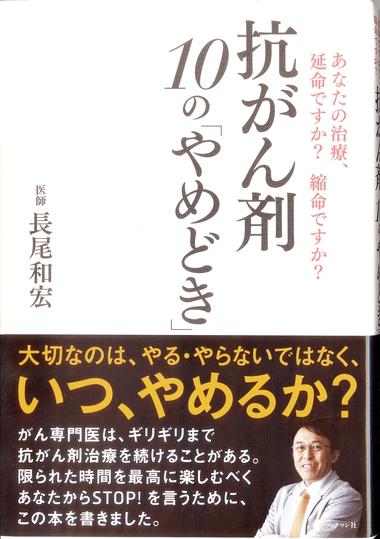 「抗がん剤10のやめどき」 著者 医師 長尾和宏