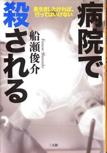 『病院で殺される』 著者船瀬俊介