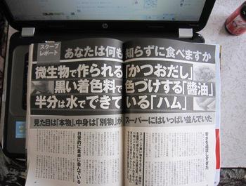 昨日発売の週刊誌の記事