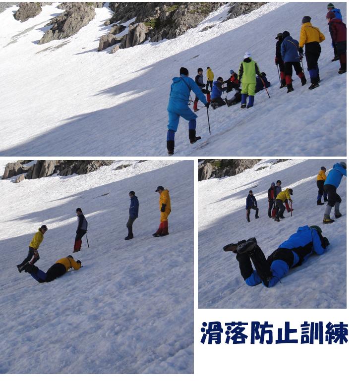 滑落停止の練習を行い、ピッケルの使い方を訓練を受ける。そして、そのまま雪... 残雪の槍ヶ岳登山
