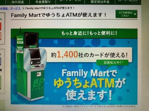 ファミリーマート atm ゆうちょ銀行