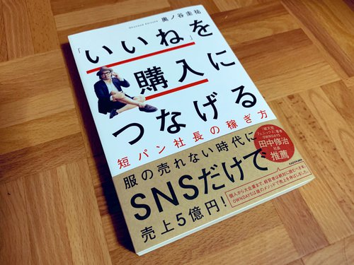 短パン社長が初の書籍『「いいね」を購入につなげる』を出版しました。この本はボクにとって大事なことを思い出させてくれます