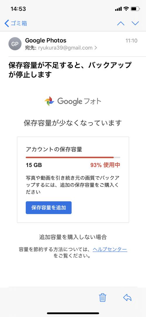 フォト 容量 google