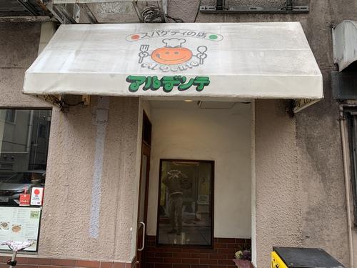 長野駅前でスパゲッティを食べたくなったらアルデンテに行きます。ボクのイチオシは野沢菜。