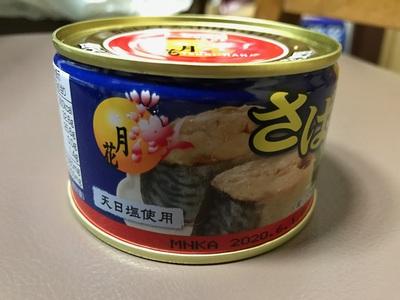 サバ缶は種類とかメーカーとかあんまり味に関係ないと思っていましたが、生徒さんに聞いた月花が美味かったーーー!