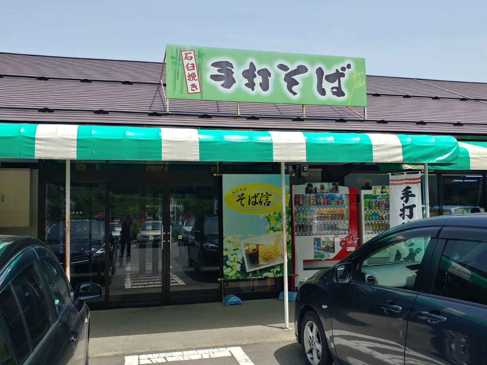 道の駅 信州新町>