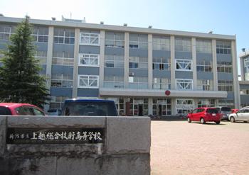上越総合技術高等学校