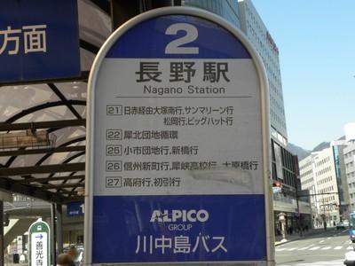 (仮)長野のバスかんさつにっき【川中島バス】 「アルピコ交通」表記のバス停出現!(速報)