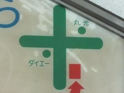 【雑記帳】 市役所前駅の壁面広告(仮)長野のバスかんさつ ...