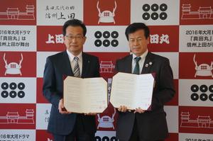 上田市との空き家バンク協定1