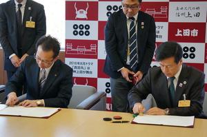 上田市との空き家バンク協定2