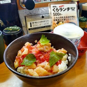 くら 寿司 500 円 ランチ