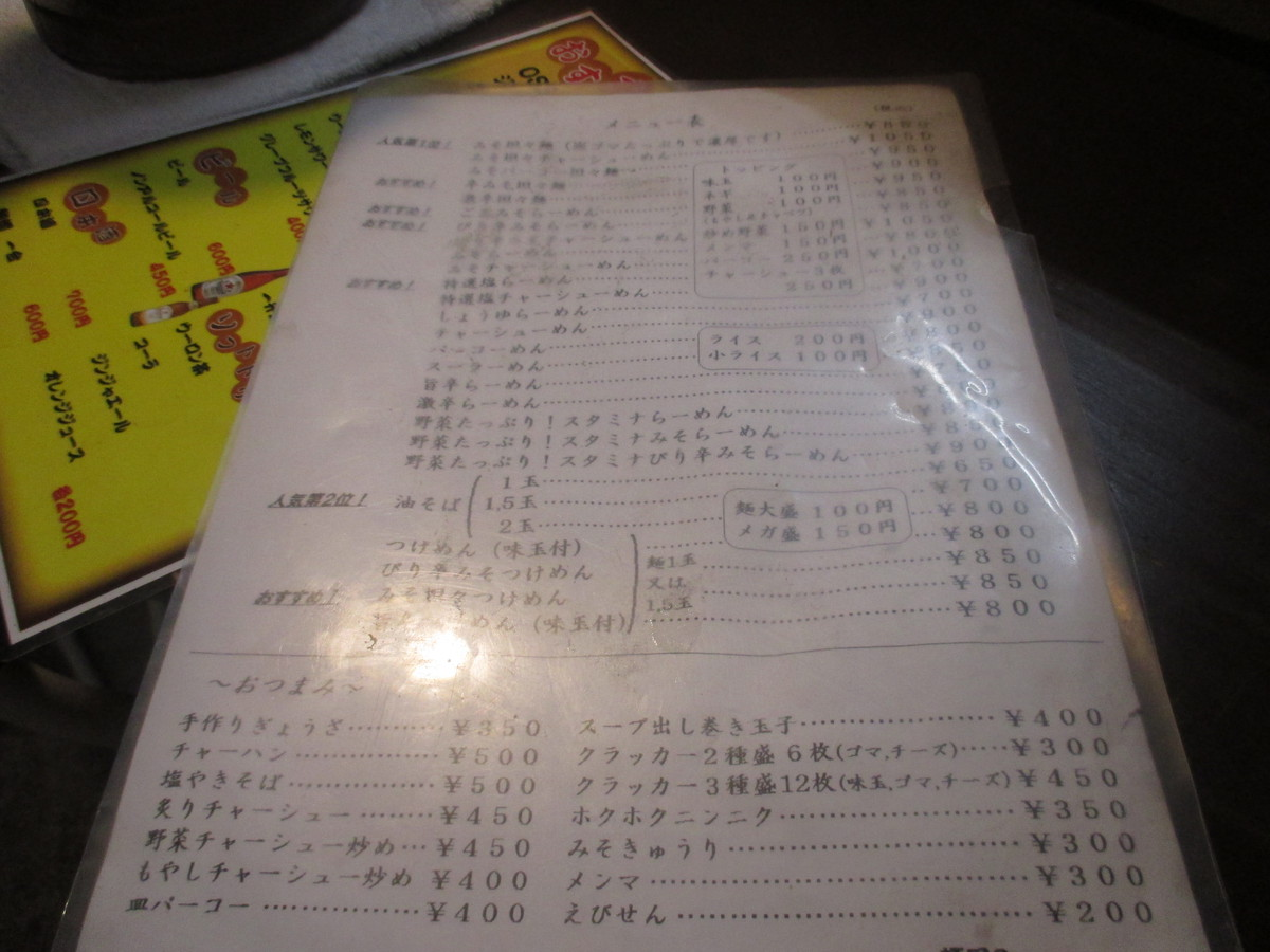 飛騨食事処>