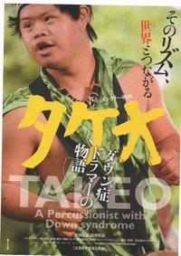 長野市でダウン症ドラマーの 長野市で映画「うまれる」を上映:長野市で障害
