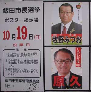 駒ヶ根 市長 選