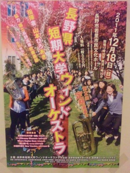 今日、長野県短期大学の子達がポスター掲示のお願いにきました。 実は、北... 長野県短期大学の定