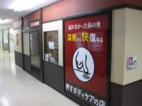 倉田屋 南松本ネオパーク店1
