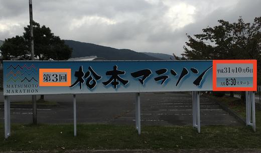 2019年10月 第三回松本マラソン開催決定 第二回松本マラソンは中止。県外から来てくださった方、ありがとうございます。